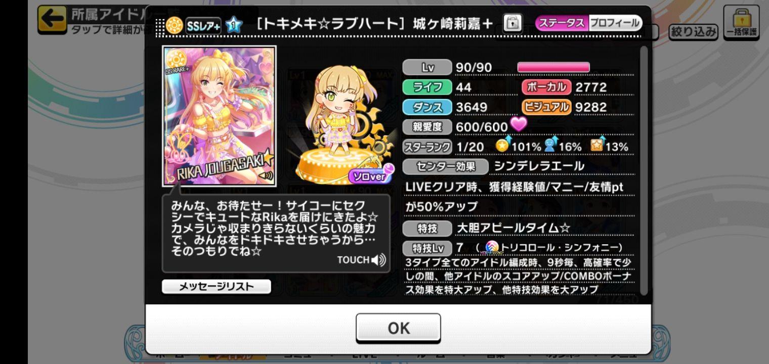 Screenshot_2021-09-17-07-59-21-534_jp.co.bandainamcoent.BNEI0242.jpg