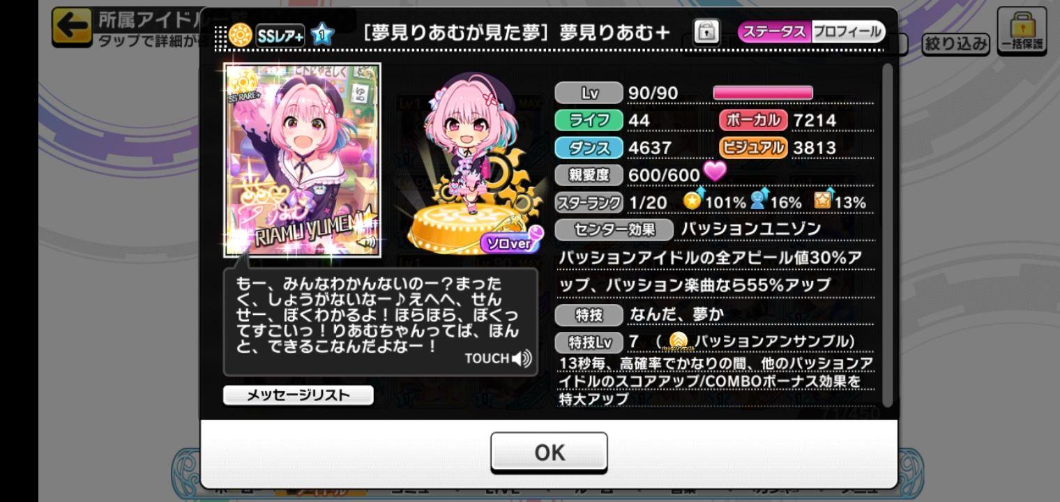 Screenshot_2021-09-17-08-00-07-751_jp.co.bandainamcoent.BNEI0242.jpg