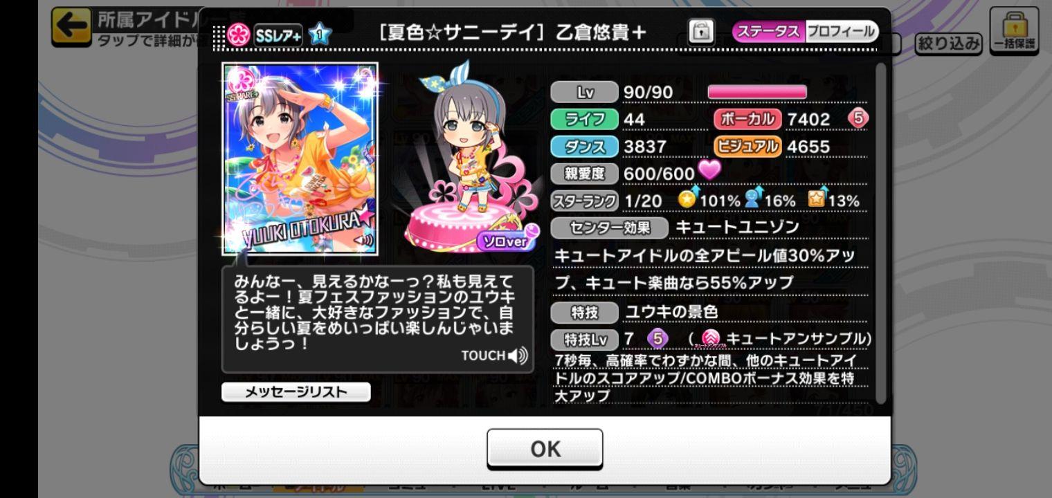 Screenshot_2021-09-17-08-01-33-468_jp.co.bandainamcoent.BNEI0242.jpg